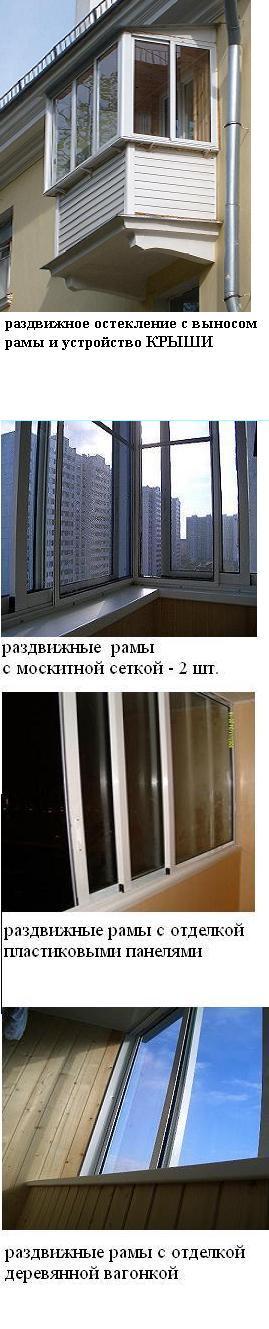 Тел.(495)737 9956. отделка балкона. благоустройство лоджии. .